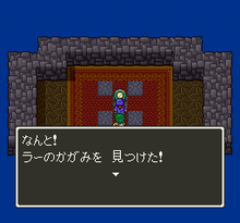 Dragon Quest 5 (J)280