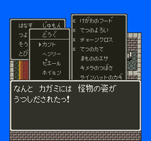 Dragon Quest 5 (J)284