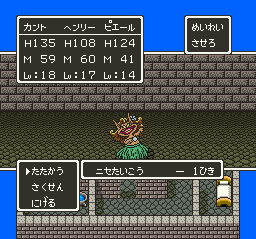 Dragon Quest 5 (J)286