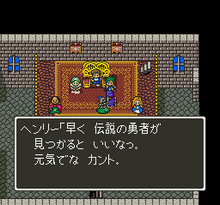 Dragon Quest 5 (J)289