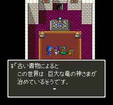 Dragon Quest 5 (J)297