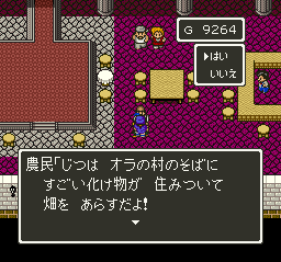 Dragon Quest 5 (J)299