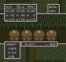 Dragon Quest 5 (J)304