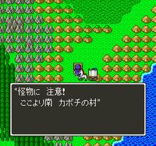 Dragon Quest 5 (J)301