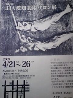 第4回JIA愛知美術サロン展