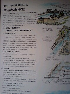 中川運河に木造都市提案