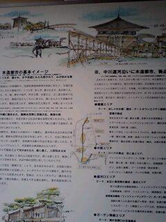 090420_1106~0001運河に木造都市提案