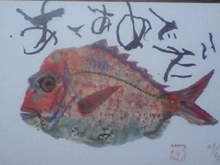 090614_1825~0001鶴太郎・鯛