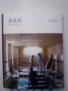 建築家カタログ表紙090928_1213~0001