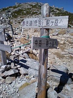 中岳、駒ヶ岳への標識091011_1228~0001