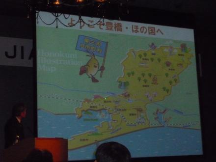 JIA東海支部大会東三河P1000883_convert_20091107131558