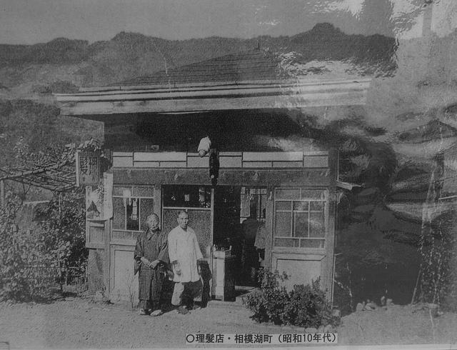 ⑨昭和10年代相模湖町理髪店