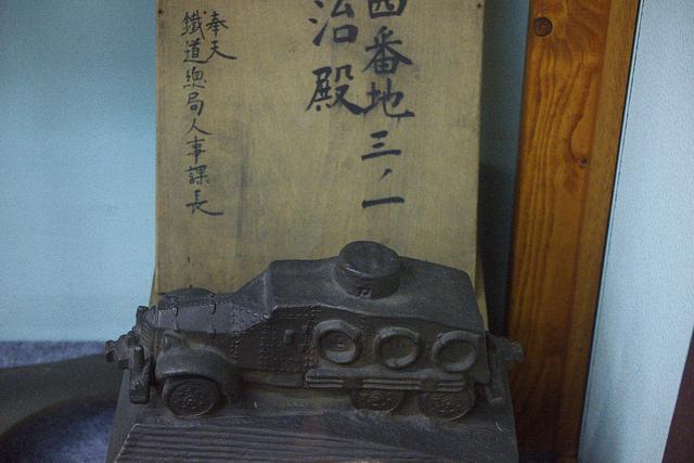 ⑥満鉄記念模型(装甲自動車)