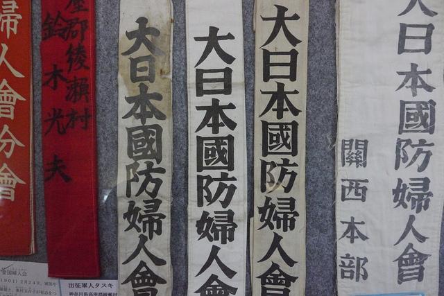 ⑪国防婦人会タスキ