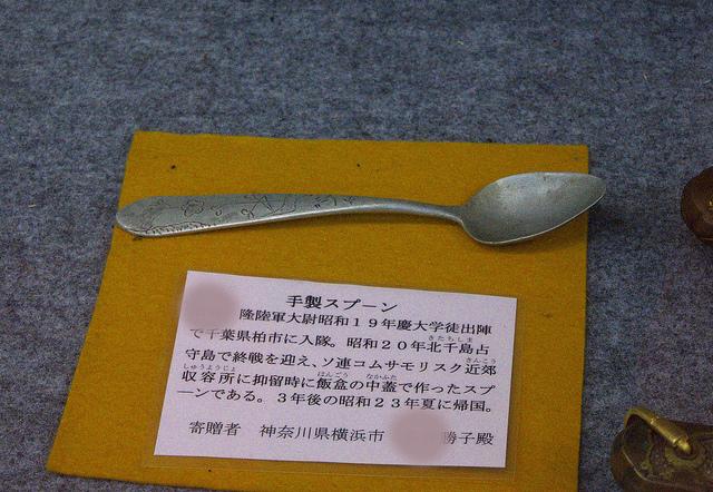 ⑭手製スプーン
