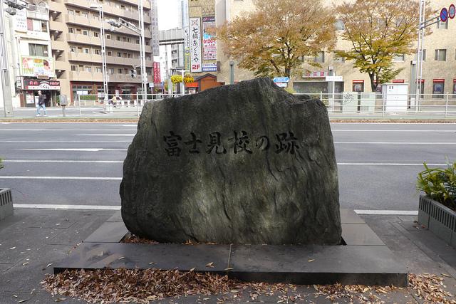 ②富士校の碑。
