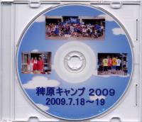 09Camp-DVD.jpg