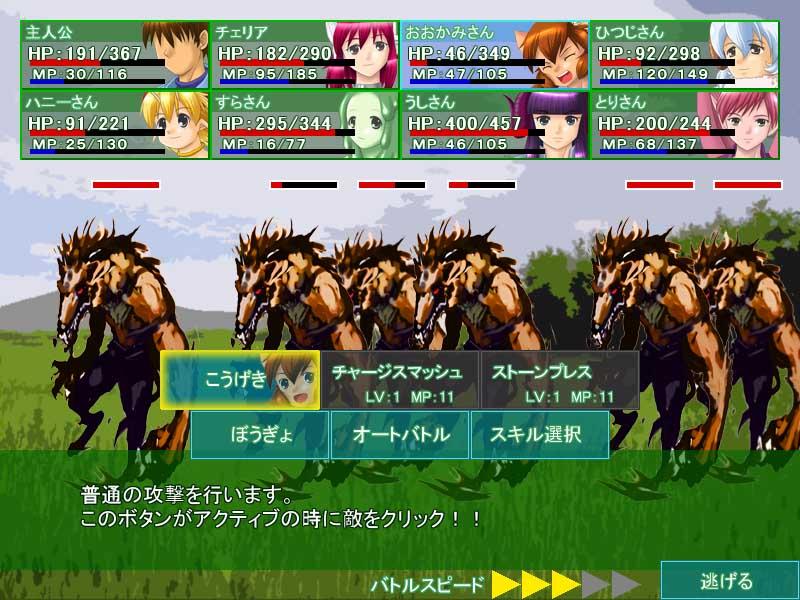 RPGスクリーンショット