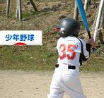 少年野球押してください。