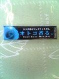 bluerosegum