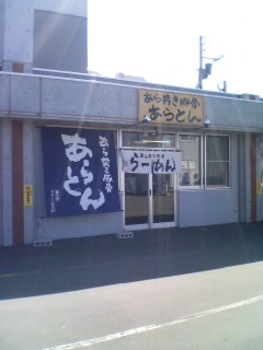 2008年3月・北海道旅行(携帯用) 025