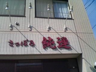 2008年3月・北海道旅行(携帯用) 009