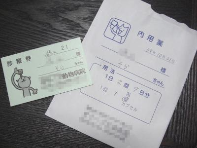okusuri&card