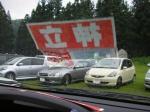 神立駐車場