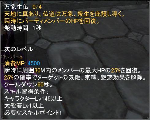 bansho2butsu.jpg