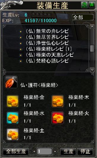 gokrakkyo_make.jpg