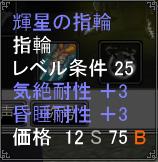 kisei_ring.jpg