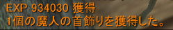 majin_get.jpg