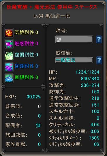 makoto34chg.jpg
