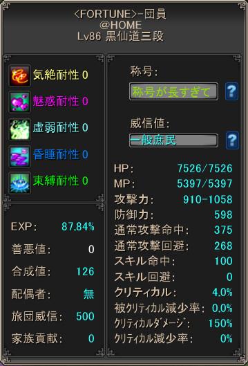 makoto86.jpg
