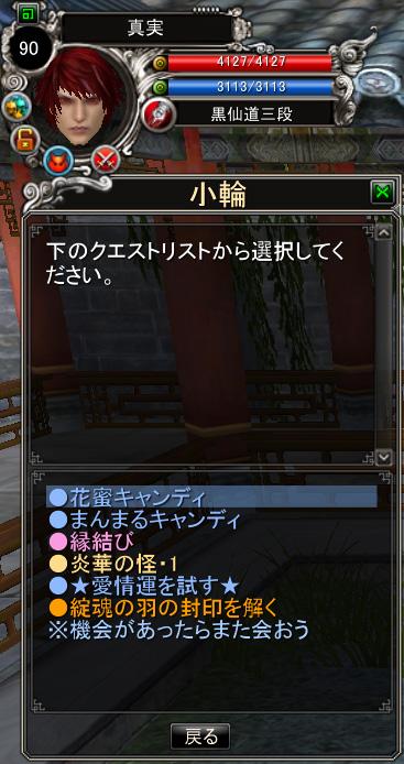 que_fukkatsu.jpg