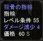 ryukotsu_ring.jpg