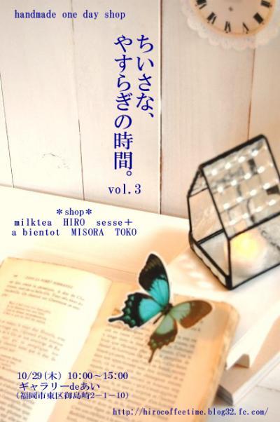 VOL3繝ェ繝シ繝・_convert_20090927234542