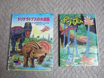081109恐竜の本
