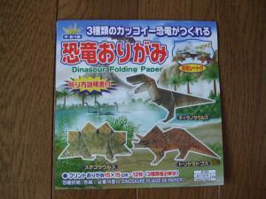 090505恐竜おりがみ