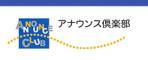 anaunceclub-logo.jpg