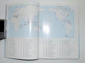 世界の島々