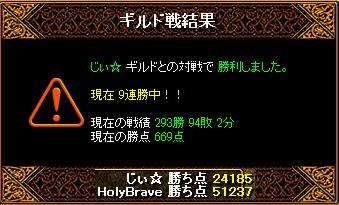 HolyBrave~