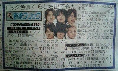 2008.5.12スポーツ報知