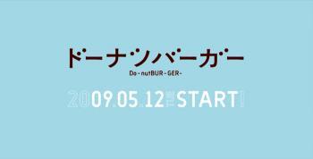 090421_Do-nutBUR-GER-_01.jpg