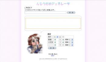 090624_n_mou_gene_10.jpg