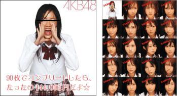 081020_AKB48_大声ダイヤモンド