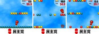 081023_民主党ケータイ02