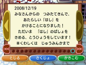 081219_街森_03