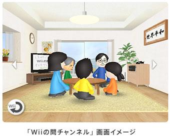 081225_Wiiお茶の間チャンネル