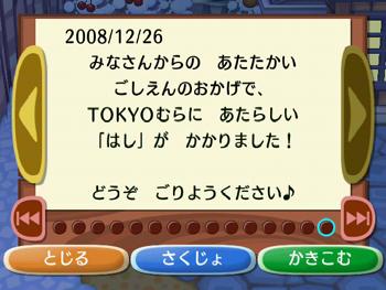 081227_街森_01